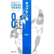 キャプテン翼GOLDEN-23 8(集英社文庫 た 46-57) [文庫]