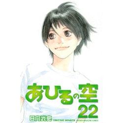 あひるの空 22(少年マガジンコミックス) [コミック]