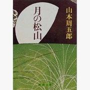 月の松山(新潮文庫 や 2-41) [文庫]