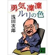 勇気凛凛ルリの色(講談社文庫) [文庫]