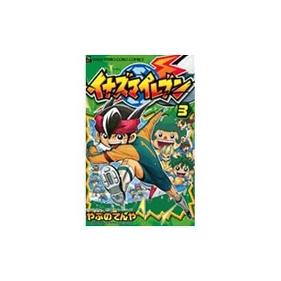 イナズマイレブン 3(てんとう虫コロコロコミックス) [コミック]