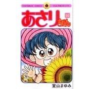 あさりちゃん<96>(てんとう虫コミックス(少女)) [コミック]