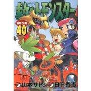 ポケットモンスターSPECIAL 40(てんとう虫コミックススペシャル) [コミック]