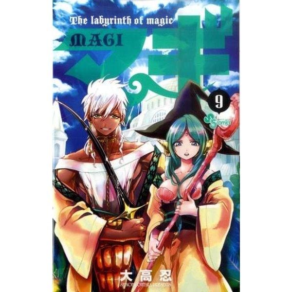 マギ 9-The labyrinth of magic(少年サンデーコミックス) [コミック]