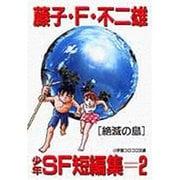 少年SF短編集<2>(小学館コロコロ文庫(少年)) [文庫]