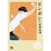 ピンポン<2>(その他) [文庫]