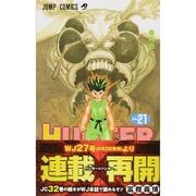 HUNTER×HUNTER 21(ジャンプコミックス) [コミック]