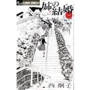 姉の結婚<1>(フラワーコミックス α) [コミック]