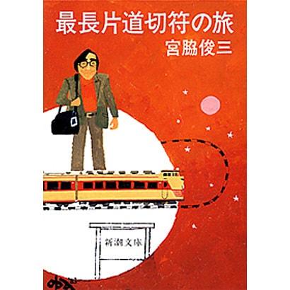 最長片道切符の旅(新潮文庫 草 268-2) [文庫]