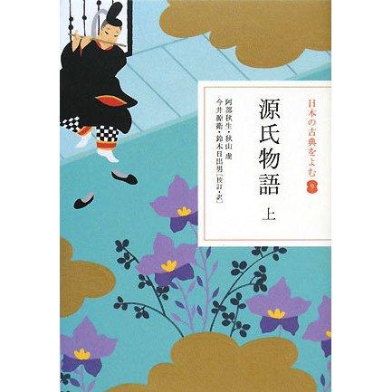 源氏物語〈上〉(日本の古典をよむ〈9〉) [全集叢書]