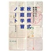 秋田県式家庭学習ノート―勉強グセと創造力が身につく [単行本]
