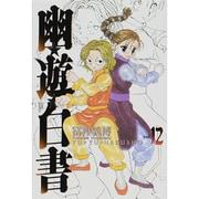 幽・遊・白書 12 完全版(ジャンプコミックス) [コミック]