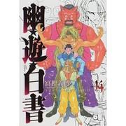 幽・遊・白書 14 完全版(ジャンプコミックス) [コミック]