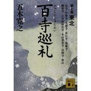 百寺巡礼〈第7巻〉東北(講談社文庫) [文庫]