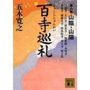 百寺巡礼〈第8巻〉山陰・山陽(講談社文庫) [文庫]