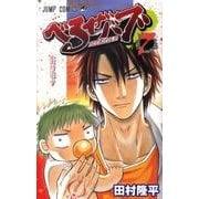 べるぜバブ 7(ジャンプコミックス) [コミック]