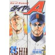 ダイヤのA 21(少年マガジンコミックス) [コミック]