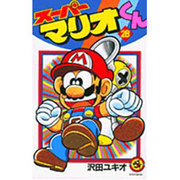 スーパーマリオくん<28>(コロコロコミックス) [コミック]