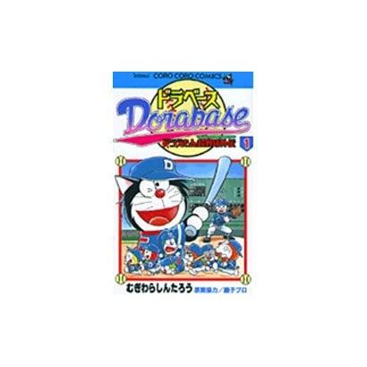 ドラベース ドラえもん超野球(スーパーベースボール)外伝<1>(コロコロコミックス) [コミック]