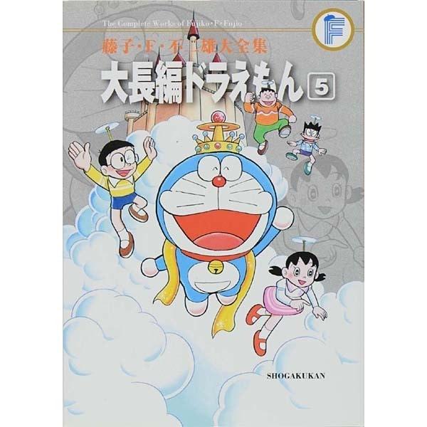 藤子・F・不二雄大全集 大長編ドラえもん<5>(てんとう虫コミックス(少年)) [コミック]