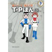 藤子・F・不二雄大全集 T・Pぼん<3>(てんとう虫コミックス(少年)) [コミック]