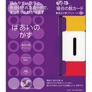 場合の数カード+場合の数プリント(eduコミユニケーションMOOK プリ具 13) [ムックその他]