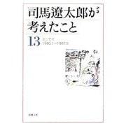 司馬遼太郎が考えたこと〈13〉エッセイ1985.1~1987.5(新潮文庫) [文庫]