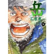 岳<14>(ビッグ コミックス) [コミック]