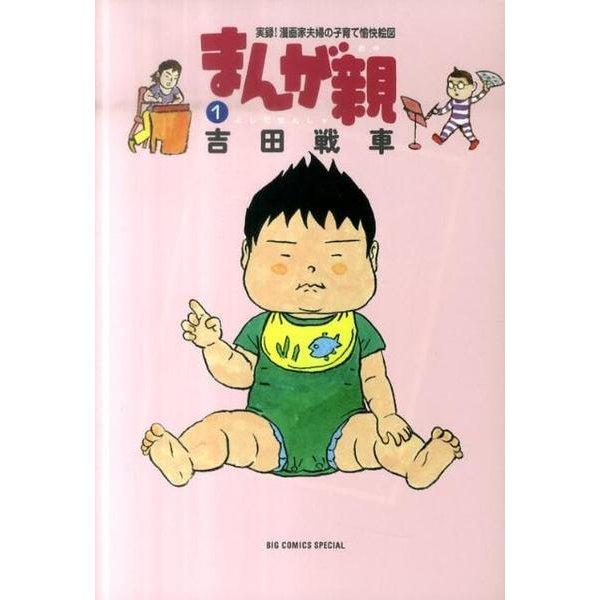 まんが親<1>(ビッグ コミックス) [コミック]