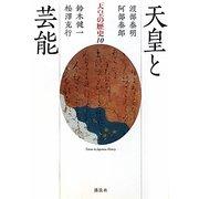 天皇と芸能(天皇の歴史〈10〉) [全集叢書]