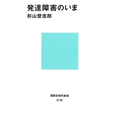 発達障害のいま(講談社現代新書) [新書]