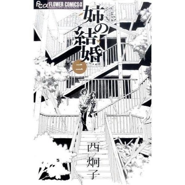 姉の結婚<2>(フラワーコミックス α) [コミック]