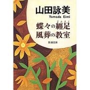 蝶々の纏足・風葬の教室(新潮文庫) [文庫]