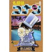 名探偵コナン 8(少年サンデーコミックス) [コミック]