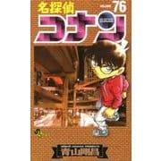 名探偵コナン 76(少年サンデーコミックス) [コミック]