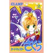 カードキャプターさくら(2)(KCデラックス) [コミック]