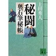 秘闘―奥右筆秘帳(講談社文庫) [文庫]