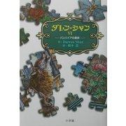 ダレン・シャン〈6〉バンパイアの運命 [全集叢書]