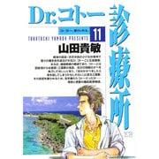 Dr.コトー診療所<11>(ヤングサンデーコミックス) [コミック]