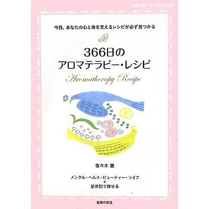 366日のアロマテラピー・レシピ(主婦の友ベストBOOKS) [単行本]
