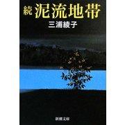 続・泥流地帯 改版 (新潮文庫) [文庫]