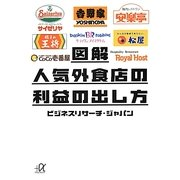 図解 人気外食店の利益の出し方(講談社プラスアルファ文庫) [文庫]
