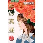 夢の真昼<3>(フラワーコミックス α) [コミック]