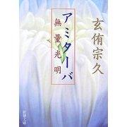 アミターバ―無量光明(新潮文庫) [文庫]