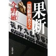 果断―隠蔽捜査〈2〉(新潮文庫) [文庫]