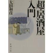 超・居酒屋入門(新潮文庫) [文庫]