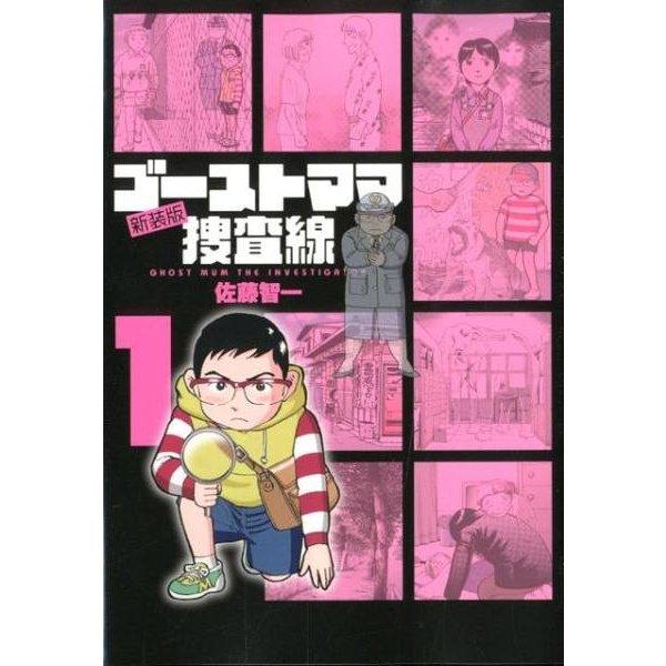 ゴーストママ捜査線 1 新装版(ビッグコミックス) [コミック]