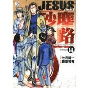 JESUS砂塵航路 14(ビッグコミックス) [コミック]