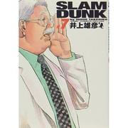 SLAM DUNK #7 完全版(ジャンプコミックスデラックス) [コミック]