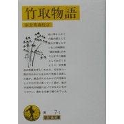 竹取物語(岩波文庫) [文庫]